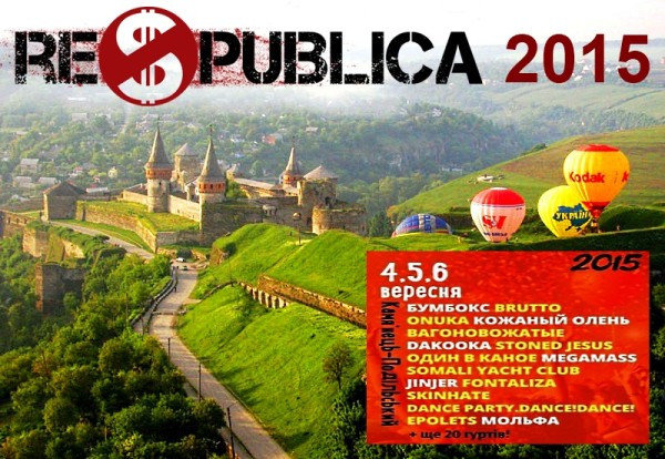 Фестиваль_Республіка_Камянець-Подільський