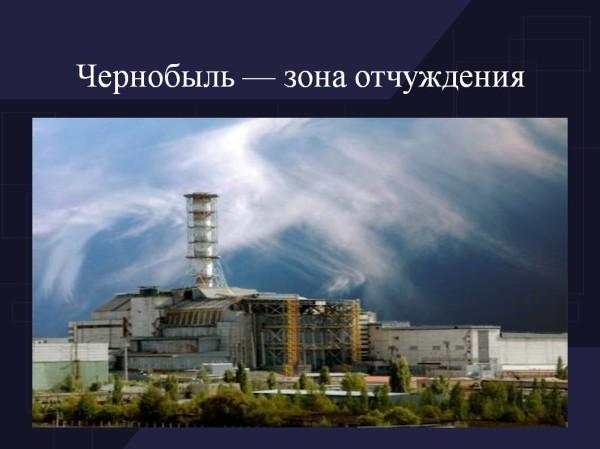 екскурсии-чернобыль
