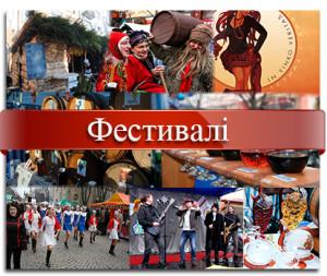 Фестивалі України