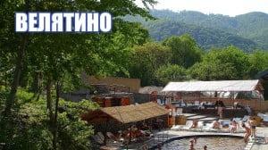 Велятино