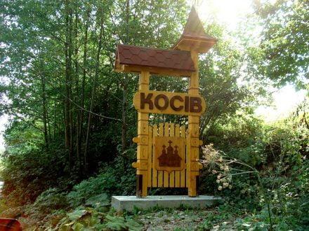Місто Косів