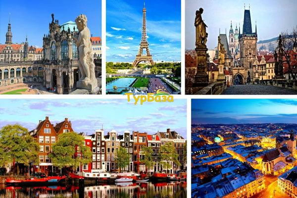 Незабутній Амстердам, Брюсель, париж 1
