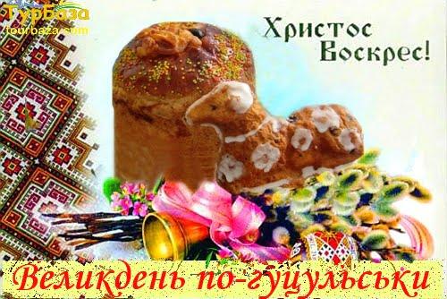Великдень_по_гуцульськи