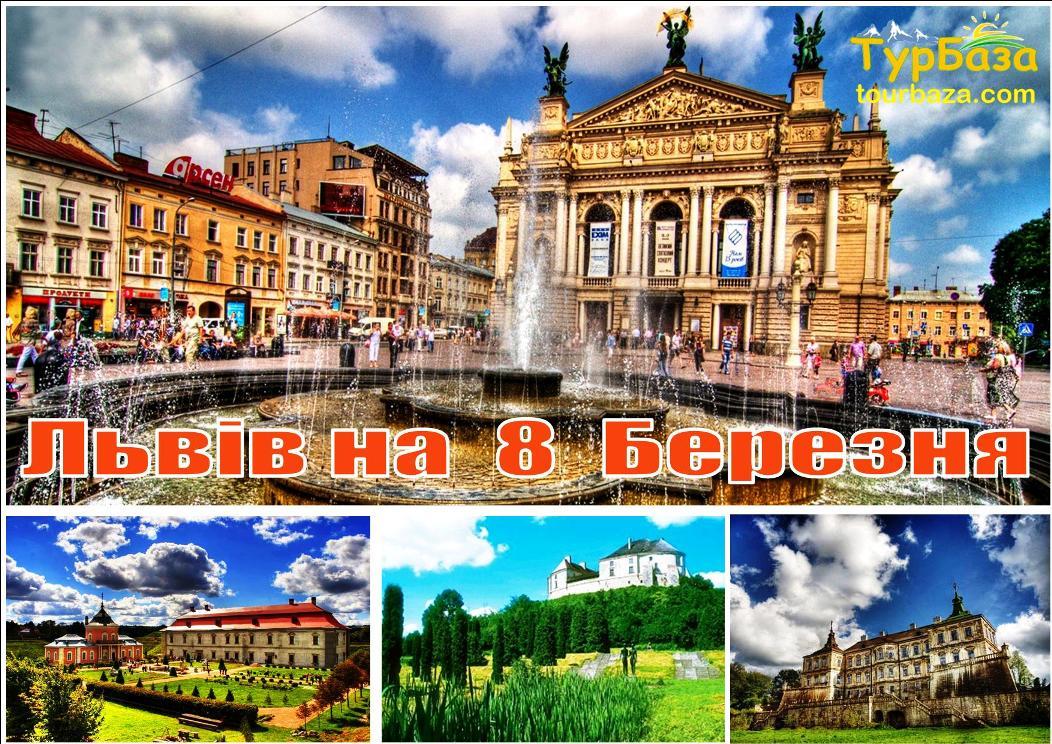 Тур до Львова на 8 Березня / виїзд з Києва автобусом у Львів | Tourbaza
