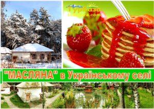 Масляна в Українському селі