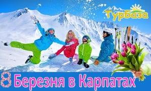 8_Березня_в_Карпатах