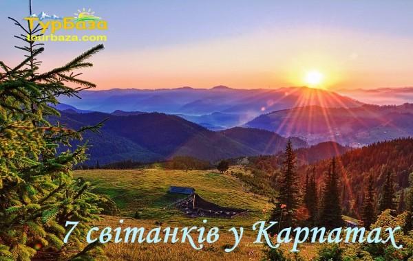 7_cвітанків_у_Карпатах