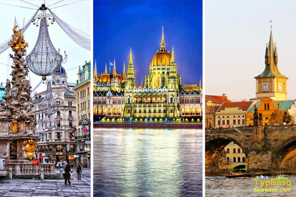 Три столиці Прага, Відень, Будапешт 1