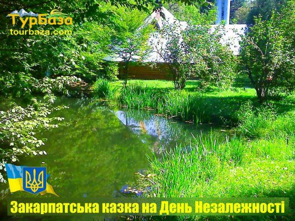 Закарпатська_казка_на_День_Незалежності
