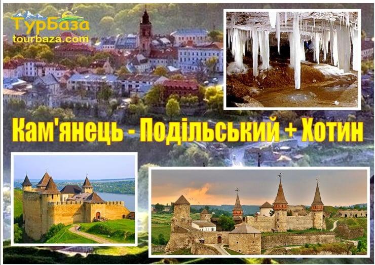 Кам'янець-Подільський та Хотин, тур на вихідні з Києва | Tourbaza