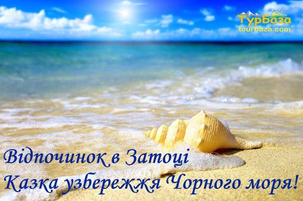 Відпочинок_в_Затоці_Казка_узбережжя_Чорного_моря