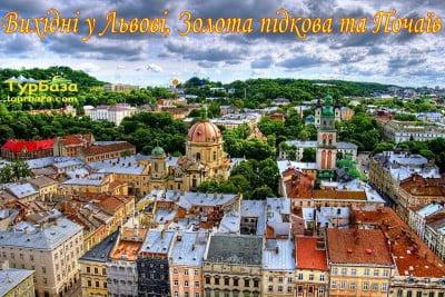 Вихідні_у_Львові,_Золота_підкова_та_Почаїв