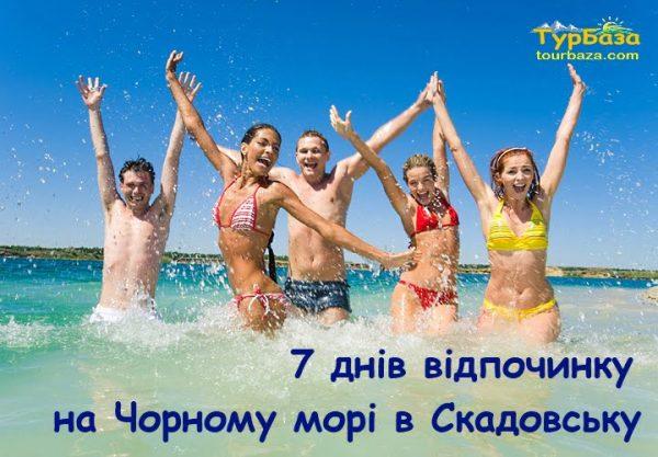 7 днів відпочинку на Чорному морі в Скадовську