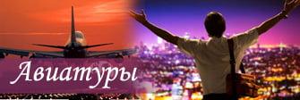 Авиатуры, пакетные туры с авиа перелетом