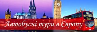 Автобусні тури в Європу