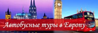 Автобусные туры в Европу, Прибалтику и Скандинавию из Киева и Львова