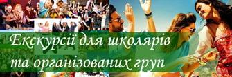 Тури для організованих груп, корпоративні тури, екскурсії для школярів