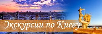 Экскурсии по Киеву, Киев экскурсии