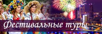 Фестивальные туры, праздники, события