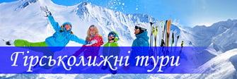 Гірськолижні тури