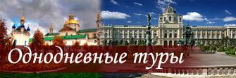 Однодневные туры по Украине