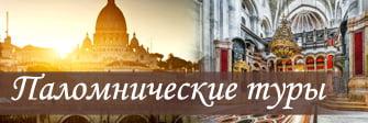 Паломнические туры, монастыри, лаврв