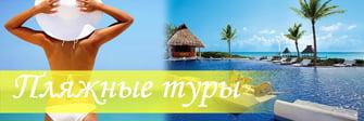 Пляжные туры, отдых на море, курорты