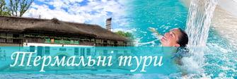 Термальні тури, аква-тури