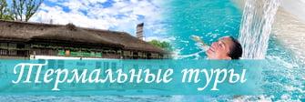 Термальные туры, купание в чанах и термальных бассейнах