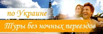 Тури по Україні без нічних переїздів