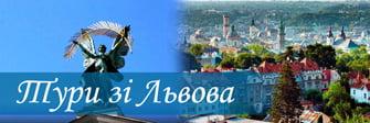 Тури зі Львова