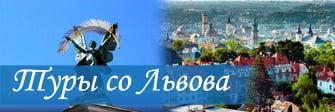 Туры со Львова, выезд из Львова