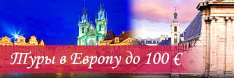 дешевые туры в Европу до 100 евро