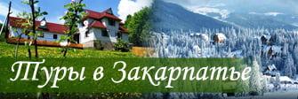 Туры в Закарпатье, отдых в Закарпатье