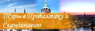 Туры в Прибалтику и Скандинавию