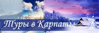 Туры в Карпаты, отдых в Карпатах
