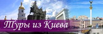 Туры с Киева, выезд из Киева