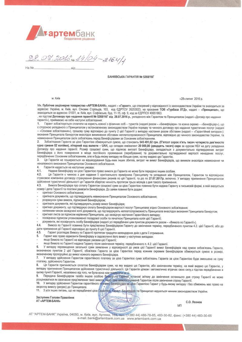 Бнківська гарантія tourbaza.com