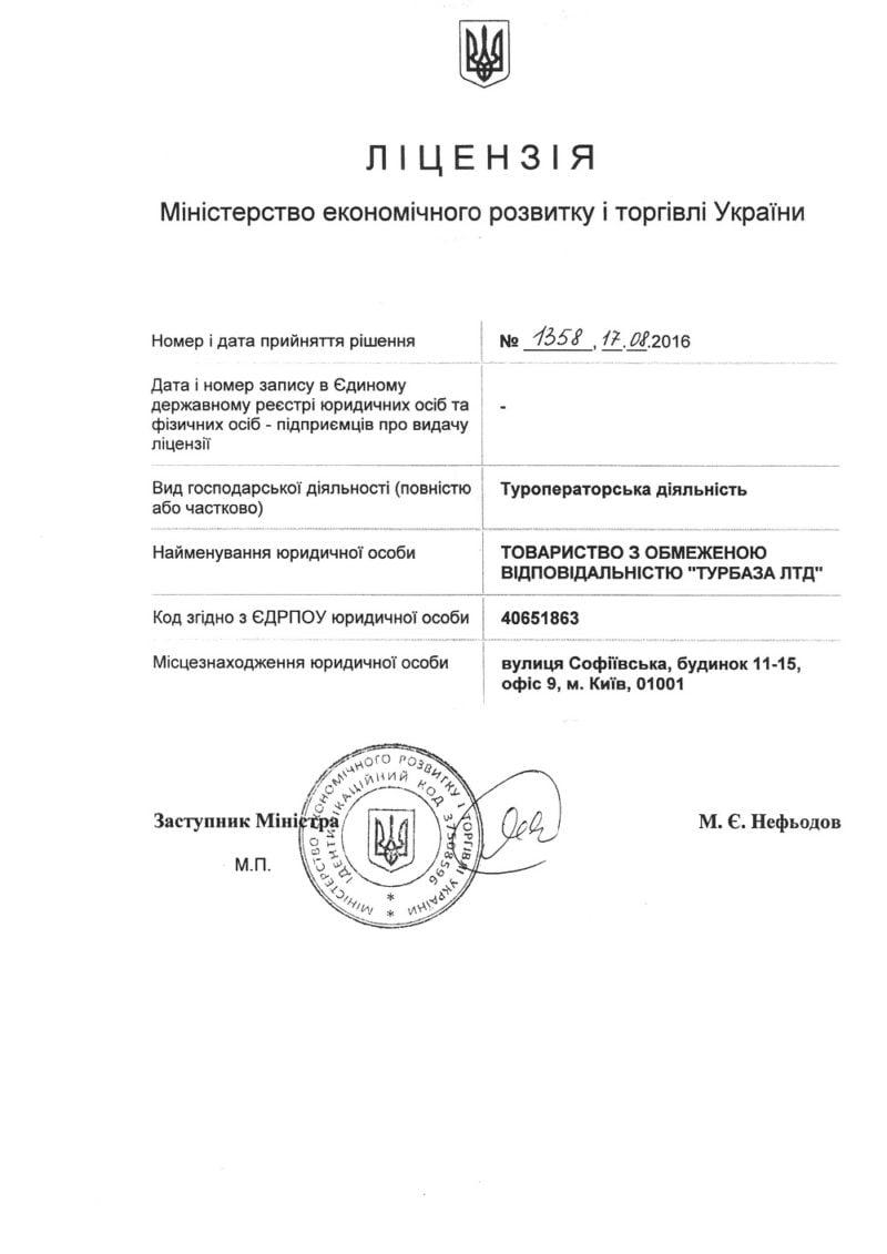 ліцензія tourbaza.com