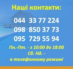 Туристична агенція - контакти_2