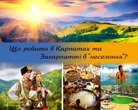 Тури в Карпати