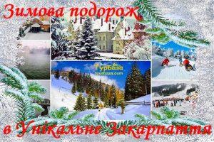 Зимова подорож в Закарпаття