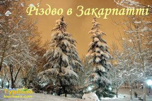 Різдво в Закарпатті зі Львова