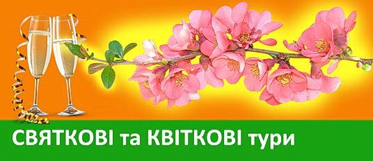 Святкові та квіткові тури від tourbaza.com