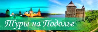 Туры на Подолье