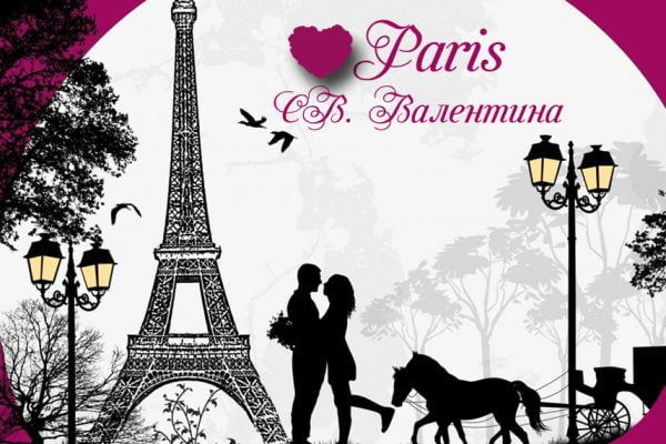 Париж на День Святого Валентина