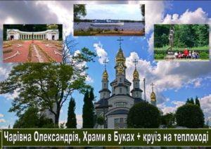 Олександрія, Буки, круїз