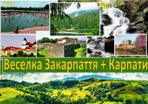 veselka_zakarpattya_karpat 1