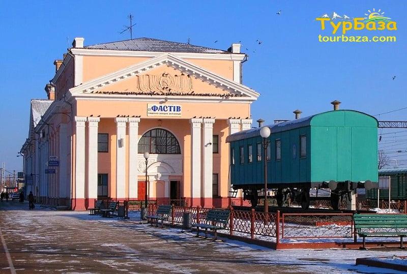 Фастів - місто залізничників