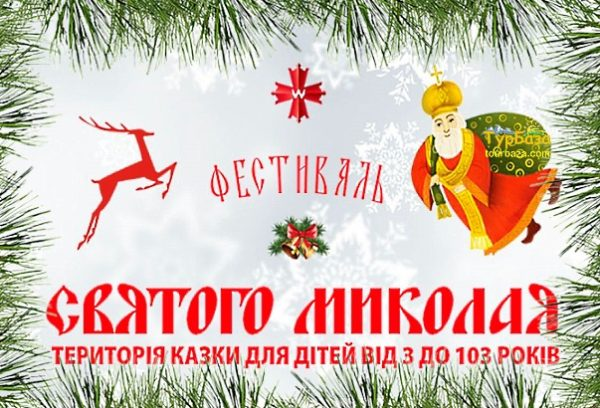 Фестиваль святого Миколая